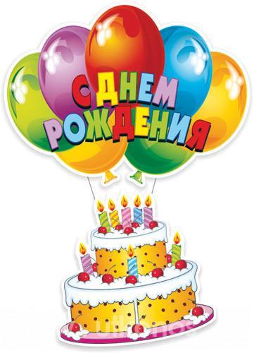 Картинки тортика с днем рождения